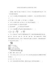 高考复习试卷习题资料之高考数学试卷理科007
