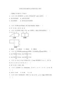 高考复习试卷习题资料之高考数学试卷理科015