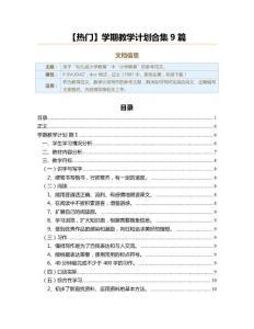【热门】学期教学计划合集9篇(教学资料)