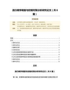 流行病学调查与控制对策分析研究论文(共6篇)