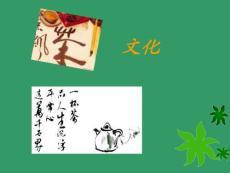 茶艺教学课件
