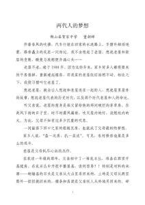 """""""党的恩情永不忘""""征文—.."""