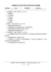 2020年中国海洋大学考研333教育综合初试真题