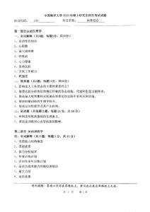 2020年中国海洋大学考研346体育综合初试真题