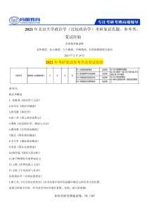 北京大学国际关系学院政治学(比较政治学)考研复试经验分享,参考书分数线