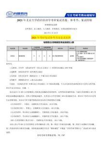 北京大学政治经济学考研复试经验分享,参考书重点