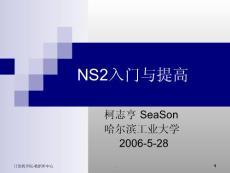 ns2入门与提高资料ppt课件