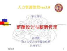 薪酬管理(人力资源管理,南开大学,刘俊振)