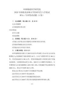 2020年中國財政科學研究院考研復試MPAcc專業試題A