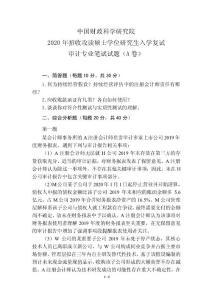 2020年中國財政科學研究院考研復試審計專業試題A卷