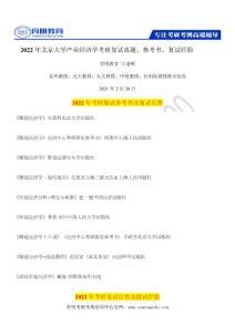 【21年北大考研復試】2021年北京大學光華管理學院產業經濟學考研復試真題、面試技巧、復試經驗