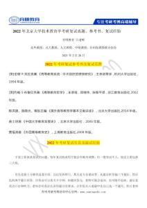 【21年北大考研复试】2021年北京大学教育学院教育技术学考研复试真题、面试技巧、复试经验