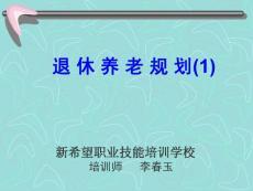 最新理财规划师课件-养老规划(3级)-李春玉
