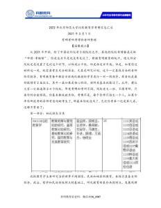 北京师范大学比较教育学考博参考书真题资料笔记rtf