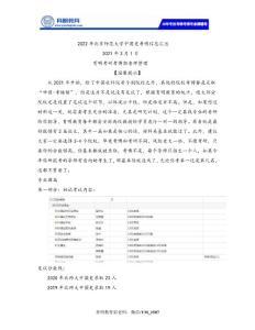 北京师范大学中国史考博重点资料参考书分数线真题rtf