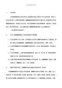 北京某装饰公司薪酬管理制度设计案例