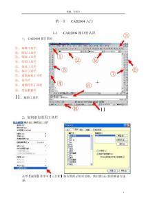 CAD 技巧 教程