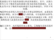 03-07年动物调节相关高考真题ppt课件