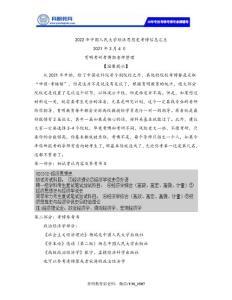 中國人民大學經濟思想史考博筆記資料參考書rtf