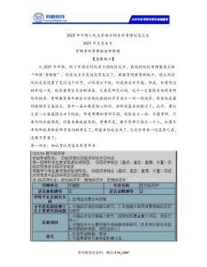 中國人民大學西方經濟學考博筆記資料參考書真題重點rtf