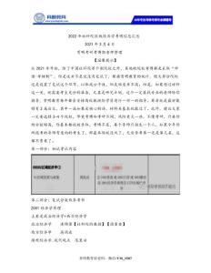 中國社科院大學區域經濟學考博筆記資料高分經驗分享參考書真題rtf