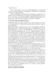 中国民航危险品运输的发展..