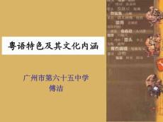 粤语特色及其文化内涵