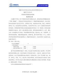 北京師范大學政治經濟學考博分數線參考書高分rtf