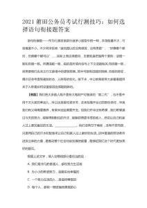 2021莆田公务员考试行测技巧:如何选择语句衔接题答案