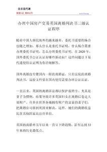 办理中国房产交易英国离婚判决书三级认证程序