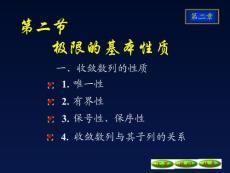 2-2极限的基本性质09[1].09.24