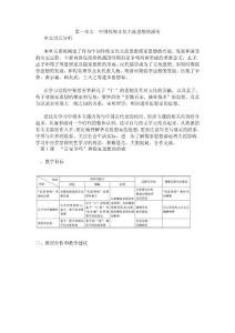 第一单元中国传统文化主流思想的演变
