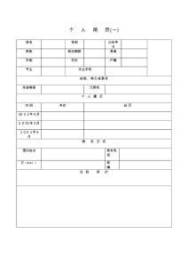 个人简历模板-集合-求职书-史上最好最全的-求职简历