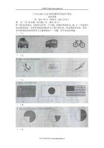 广安中考英语试题集