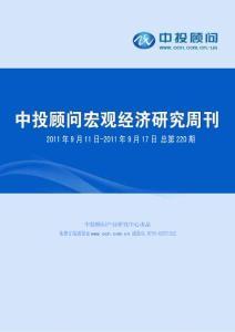 中投顾问宏观经济研究周刊(2011年9月11日-9月17)