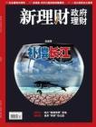 [整刊]《新理财政府理财》2011年6月
