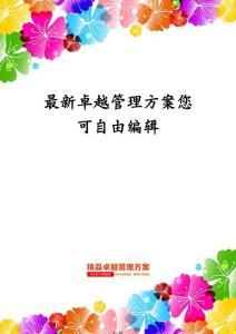 品质管理质量认证areas托福词汇赵丽词汇电子讲义[共38页]