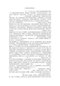 纪念新股民刘静淑君