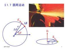 第1章 化工-质点运动学2