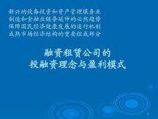 融资租赁公司的投融资理念与盈利模式【精品课件】