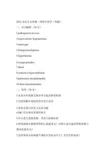 北醫、同濟、中山、中國醫科大學、哈醫大、北京協和醫院、武漢大學病理生理學考博真題合集