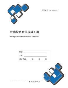外商投资合同模板5篇(1)