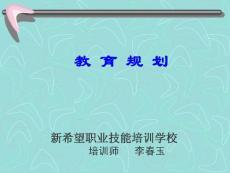 最新理财规划师课件-教育规划-李春玉