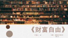 《财富自由》书籍内容简介PPT课件