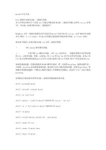 MYSQL5中文手册