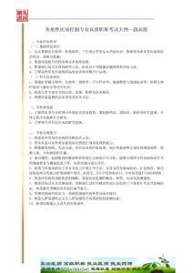 传染性疾病控制专业高级职称考试大纲-副高级