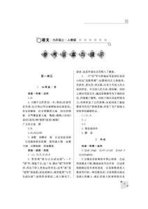 人教版九年级上语文练习册答案