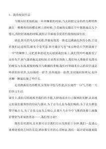 校园生活作文集锦