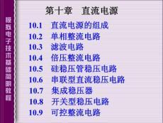 模拟电路基础简明教程ppt课件