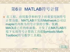 matlab课件第6章matlab符号计算
